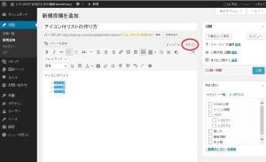 アイコン付リスト作成2