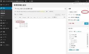 アイコン付リスト作成3