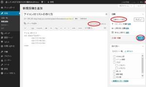 アイコン付リスト作成5