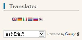 Google自動翻訳ツールflag付
