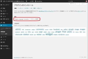 Googleの言語選択プラグイン設置