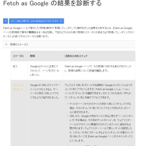 Fetch as Google の結果を診断する